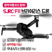 ★ Free Shipping! SJRC F11 Brushless GPS Drone 5G WiFi 1080P FPV / with remote flight mode / 1080FPV camera / APP can be linked / Includes VAT