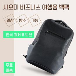 샤오미 비즈니스 여행용 백팩 / 샤오미 백팩 / 샤오미 다용도 가방 / 노트북 가방 / XIAOMI / 샤오미 드론 가방 / 일상 방수 가능 / 무료배송 / 한국 최저가