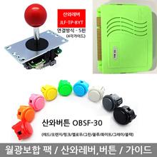 PANDORA BOX / DIY / Sanwa / stick / button / pack / guide / CABLE
