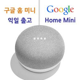 [Google] 구글 홈 미니/재고확보/익일발송