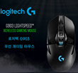 Logitech Gaming Mouse  G903