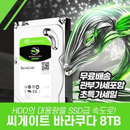 씨게이트 바라쿠다 3.5 하드디스크 8TB ST8000DM004 / 무료배송 / BarraCuda / 내장용 하드디스크