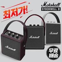 Marshall Stockwell II