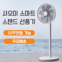 Milli Zhimi floor fan fan home smart wifi remote desktop fan vertical shaking head silent wireless