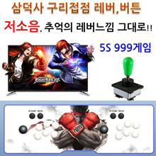 판도라박스 / 월광보합 / 999게임 / 삼덕사 구리접점 레버 / 게임콘솔 / 한글리스트