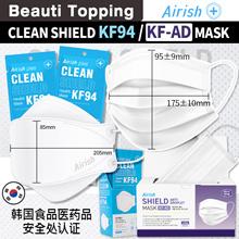 ★Korea Premium KF94 MASK  Safe in Singapore★Airish Plus CLEAN SHIELD KF94 MASK (20P/40P)
