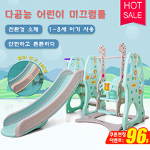 Hobby Tree Childrens Slide Swing Set/Small Indoor Home Amusement Park/Kindergarten Baby Kid Toys