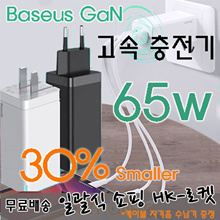 Xiaomi Baseus 65w GaN Fast Charger / Storage Bag Present / Free Shipping