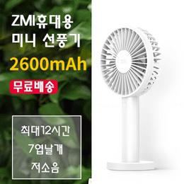 ZMI 随身手持风扇 白色