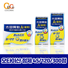 ★Newly in stock ★Otaisan tablets [portable 45 tablets] [120 tablets] [300 tablets] / After a greasy and sensational food / Decomposition of fat anywhere / Japans national digestive system / Cocomai th