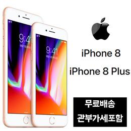 신발매 아이폰 8 iPhone8 Plus / Apple / 일본직배송 / 관부가세 포함가 / 무료배송 / 앱쿠폰가 879불 / 언락폰