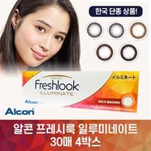 Color lens Alcon Freshlook illminate 1DAY (30 pieces per box) [4set]