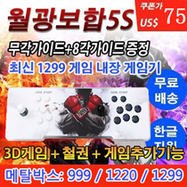 999 Game / 5S 1220 Game console / 4S / 5S Korean game machine / (Angle / 8 angle) guide free of charge // Free shipping // Memory game room / HD top quality metal material / Home classical amusement m