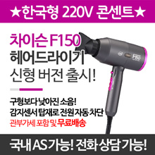 [Korean outlet] Free Shipping ★! Chaisen Hair Dryer F150 1st Generation 2nd Generation Upgrade Version / 3 Tools Offers / 2 Colors /