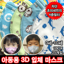★FACE MASK★ Children 3D super fine dust filter mask 4 (1BOX /25PCS) / Boys for Girl