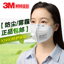 Anti-Haze PM2.5 mask 3M mask 9001V men and women riding summer ventilation and dust prevention of in