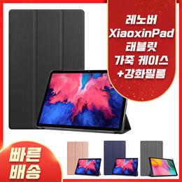 ★빠른배송★레노버 XiaoxinPad P11 / Xiaoxin Pad Pro / 태블릿 가죽 케이스+강화필름