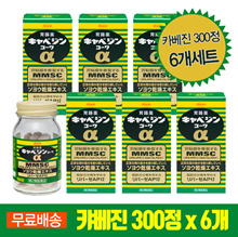 The lowest price in the universe / set of α × 300 × 6 Kabezinko and Kyabejin / Free Shipping! Take it three times a day! Japanese national gastronomic medicine cabbage / app coupon Applicable price $