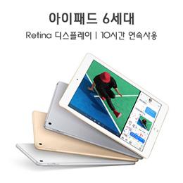 NEW Apple iPad 2018 9.7 inch 32GB 128GB Wi-Fi Tablet 6th Gen. / Retina Display / HK Version