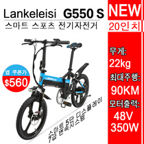 Lankeleisi G550S 20inch Electric Bicycle free shipping 48v 350w