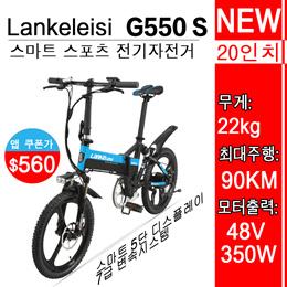 Lankeleisi G550S 20인치 접이식 전기자전거/관부가세 포함/48V 리튬배터리/350W 업그레이드판/등판력 30도/저속 크루즈 기능/무료배송 랑케 G550