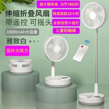 Folding table standing fan Portable Fan  Adjustable P9S P10 7200mAh Large-Capacity Battery Storage
