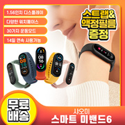 2021 new product Mi Band 6
