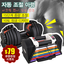 Home Fitness Dumbbells / Speed Control Dumbbells