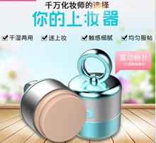 Yue Yan 3D vibration puff electric puff sponge cushion puff BB cream lazy makeup
