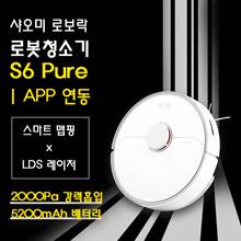 샤오미 로보락 S6 Pure 로봇청소기(공식 한글판) / 2000PA 흡입력 / 6개월 한국 무상AS / 5200mAh 배터리 / APP 맵핑 / 한글 음성 /  관부가세포함
