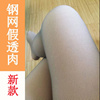 963afa66eb402 Spring and autumn thin mesh fake meat panties anti-hook wire single layer  seamless integrated