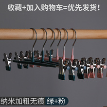 Pants clip home unmarked strong pants rack clothing store skirt with clip Hanger to collect non-slip