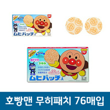 Japanese Mouhi patch A / Anpanman mosquito patch / Anpanman / 76 pieces