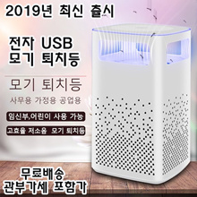 2019 Latest release Electronic USB mosquito repellent / strong suction station Electronic mosquito / free shipping // low noise design / electricity saving /