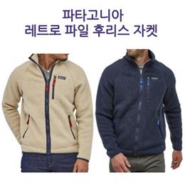 ★무료 배송★ 파타고니아 남성용 레트로 파일 후리스 자켓 Retro Pile Fleece Jacket