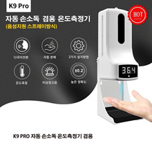2021 New K9 PRO automatic hand disinfection temperature meter/voice support spray method/multi-language conversion/automatic distribution/3 installation methods/temperature accumulation/emergency warn