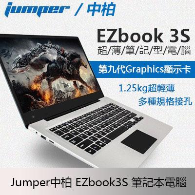 【超薄】Jumper中柏 EZbook 3S 筆記本電腦 / 14吋螢幕 / 256G固態硬碟 / 第九代HD500 Graphics 顯卡 / 僅1.25kg重 / 支援多種功能接孔 / DDR3L