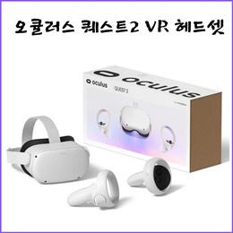 오큘러스 퀘스트2 VR 헤드셋 Oculus Quest 2 (관세포함)
