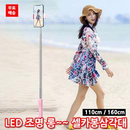 무료배송  LED 조명 롱~~~셀카봉 삼각대 / 최장 160cm / 셀카봉 /블루투스