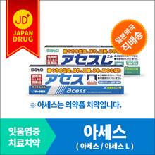 [Asesu / Asesu L medicinal toothpaste] 160g x3 pieces / Set of 5 / Toothpaste dentists buy in Japan / Sato Pharmaceutical / Japanese toothpaste / medicinal toothpaste / toothpaste good for the gums