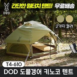 ★드디어 재입고!!!★ DOD 도플갱어 키노코 텐트 T4-610 / 캠핑 / 간단한 원터치 텐트 / 4인용 텐트 / 버섯 텐트 / 무료배송