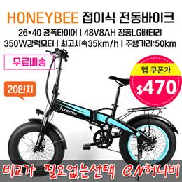 HONEYBEE 20寸 自行车
