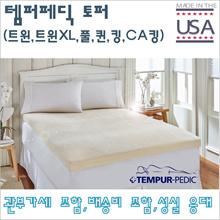 ★ Tempur Pedic Mattress Topper 3-inch Tempur-Pedic Mattress Topper (Twin Twin XL Full Queen King)
