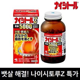 ★큐텐 최저가도전!!★ 고바야시 나이시토루Z 315정 / 420정 / 복부비만 해결!! / 나이시토루