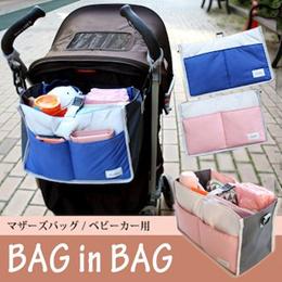★ Stroller Basket ★Stroller Organizer ★ Animal Stroller / Pram Organiser ★ Baby organiser ★