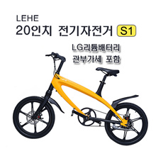 LEHE S1 20 inch electric bicycle / VAT included / tidal electric bike / torque sensor / 36V LG lithi