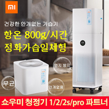 Misou Humidifier Household Quiet Large Bedroom Mummy Air Purifier Humidifier All Shoumi Purifier Partner Aseptic / No Fog / Noise Reduction / Dust Prevention
