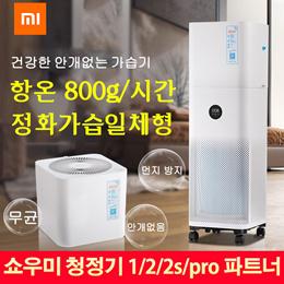 misou 가습기 가정용 저소음 대용량 침실  미쟈공기정화가습기일체  쇼우미청정기 파트너  무균 /안개없음/소음 감소/먼지 방지