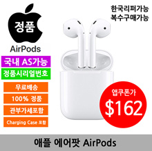Coupon $ 162 ★ Apple genuine ★ genuine serial number 100% domestic Apple Store AS possible Apple Airpods Apple AirPod Bluetooth earphone Charging Included case Free Shipping Customs VAT included