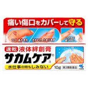 [小林製藥] 速乾 液體絆創膏 10g ★ 最新日期包裝正品日本直郵 ★